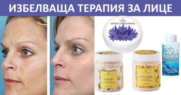 Избелваща терапия за лице - пилинг, маска, крем и лосион